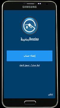 Benzina - بنزينة screenshot 1