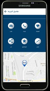 Benzina - بنزينة screenshot 7