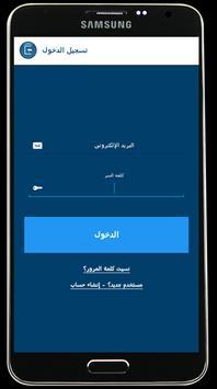 Benzina - بنزينة screenshot 5
