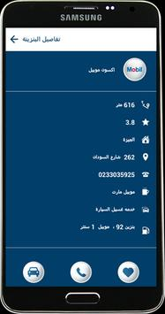 Benzina - بنزينة screenshot 6