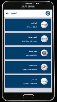 Benzina - بنزينة screenshot 8