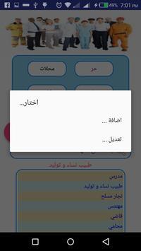 JobUs screenshot 3