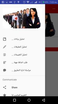 JobUs screenshot 21