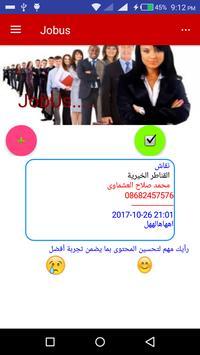JobUs screenshot 4