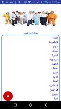 JobUs screenshot 5