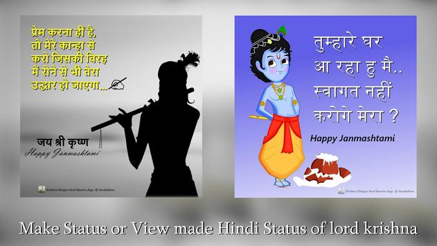 Krishna Mantra and Bhajan in Hindi apk screenshot
