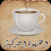 القهوة التركية icon