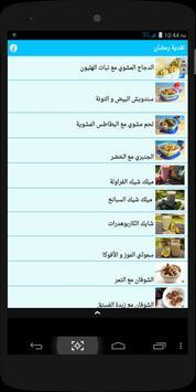 تغدية كمال الأجسام رمضان 2017 screenshot 1