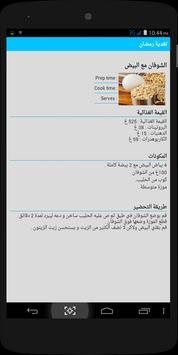 تغدية كمال الأجسام رمضان 2017 screenshot 2