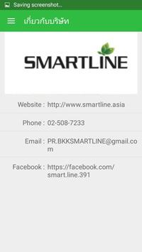 Smartline apk screenshot