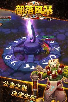 《部落風暴》萬元等級禮包等你來拿!多人遠征!燃燒不滅的鬥志! apk screenshot