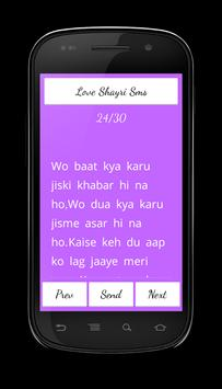 Love Shayri Sms screenshot 1