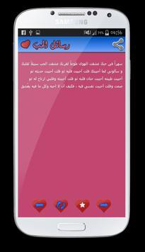 رسائل حب ساخنة - للكبار 2016 apk screenshot