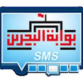 بوابة البحرين SMS icon