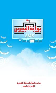 بوابة البحرين SMS poster
