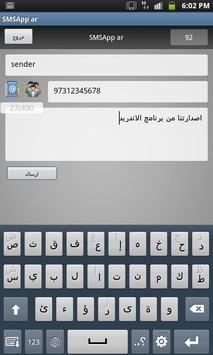 SMSApp Arabic apk screenshot