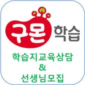 구몬학습 선생님 모집 icon