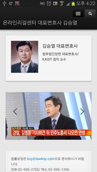 온라인리걸센터 대표변호사 김승열 poster