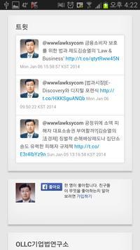 온라인리걸센터 대표변호사 김승열 screenshot 1