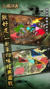 三國演義:武將加強版 poster