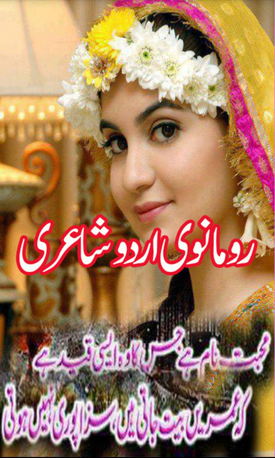 Urdu poetry sexy romantic 21 Romantic