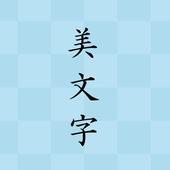 美文字 icon