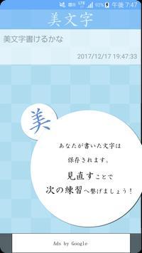 美文字 apk screenshot