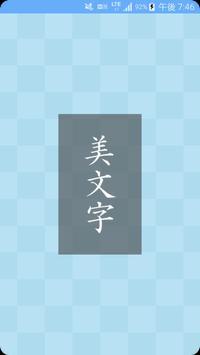 美文字 poster
