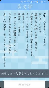 美文字 screenshot 1