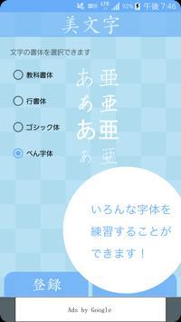 美文字 screenshot 2