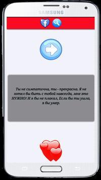 СМС про Любовь screenshot 2