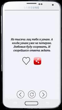СМС про Любовь screenshot 4