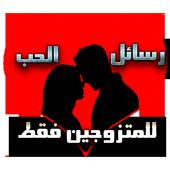 رسائل الحب للمتزوجين فقط 2017 icon
