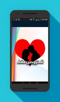 رسائل الحب للمتزوجين فقط 2017 poster