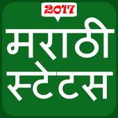 मराठी स्टेटस(Marathi Status) icon