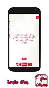 رسائل و مسجات متنوعة apk screenshot