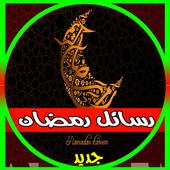 رسائل رمضان أيقونة