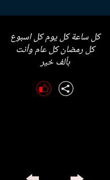 رسائل رمضان apk تصوير الشاشة