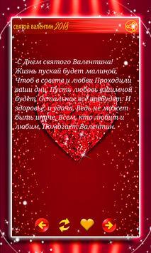 СМС Валентинки 2018 screenshot 3