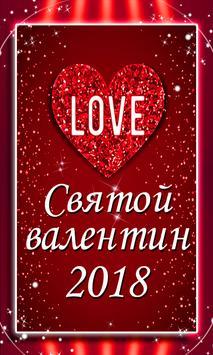 СМС Валентинки 2018 poster