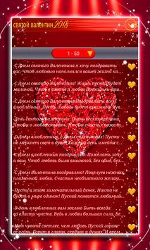 СМС Валентинки 2018 screenshot 2