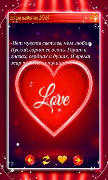 СМС Валентинки 2018 screenshot 5