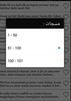 مسجات ساخنة بين زوجين apk screenshot