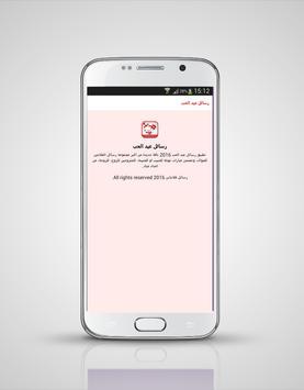 رسائل عيد الحب 2016 apk screenshot