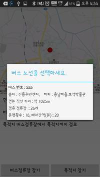 Iksan Bus screenshot 4
