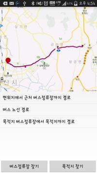 Iksan Bus screenshot 5