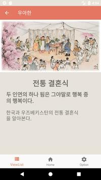 우아한:  한국과 우즈베키스탄 전통문화 screenshot 2