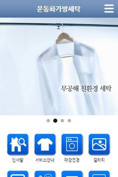 운동화가방세탁 poster