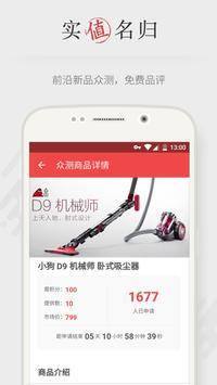 什么值得买 apk screenshot