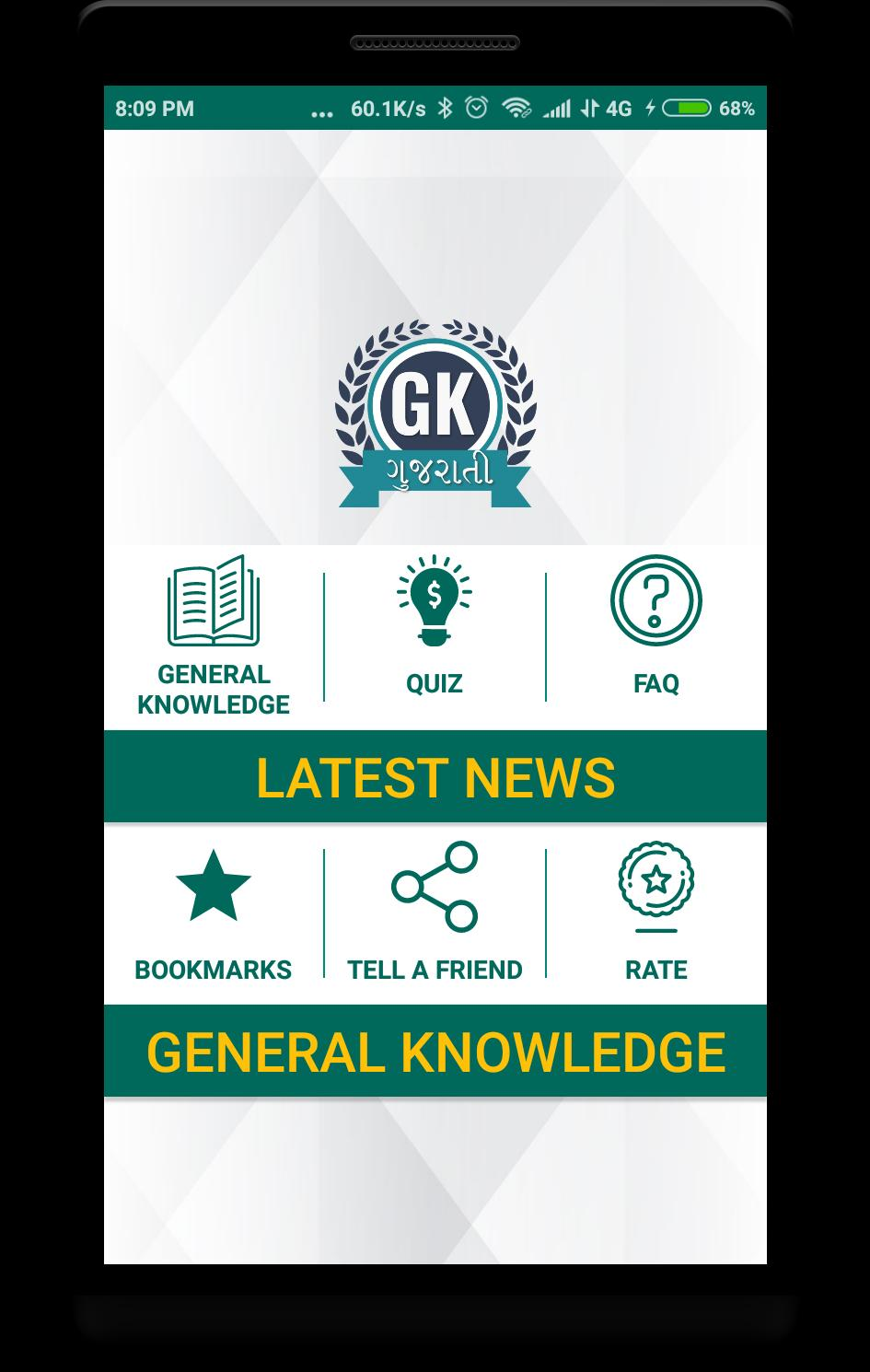 Gujarati Gk offline 2017-18 - Gujarati Quiz App for Android